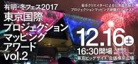 【イベント】若手クリエイターの登竜門「有明・冬フェス2017 東京国際プロジェクションマッピングアワード vol.2」12月16日に開催