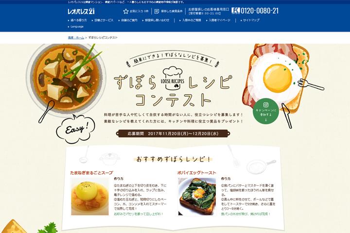 ずぼらレシピコンテスト公式ホームページ画像
