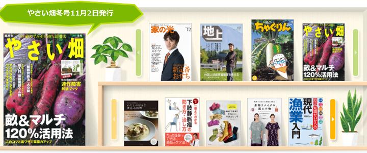 主催は「やさい畑」のほか様々な雑誌・書籍を発行する、JAグループ法人(画像提供:一般社団法人 家の光協会)