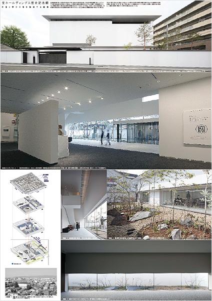 宝ホールディングス歴史記念館 町並と学びの場を接続する建築