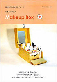 片手でラクラク Makeup Box