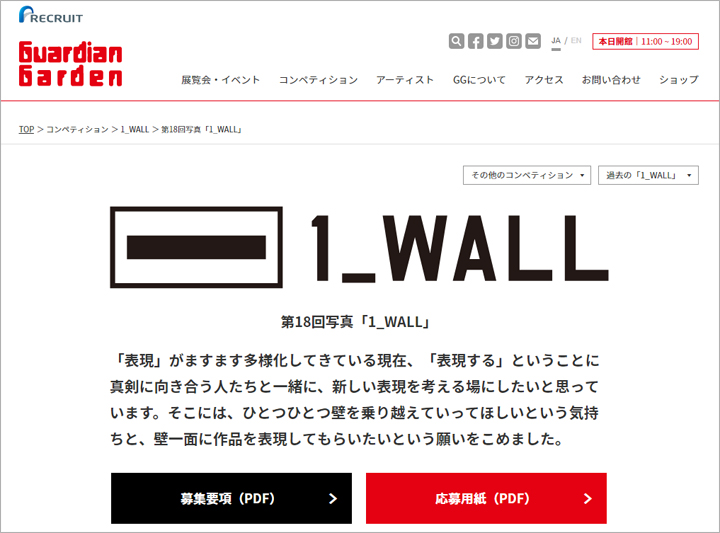 1_WALL 公式ホームページより