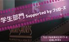 ショートショート フィルムフェスティバル & アジア 2018【学生部門 Supported by フェローズ】《学生限定》