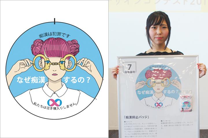 画像の左側:最優秀作品のデザイン、画像の右側:授賞式でパネルを掲げて記念撮影する、作者の藤井さん
