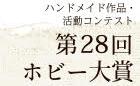 第28回 ホビー大賞