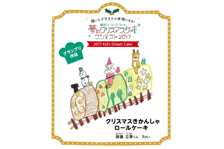 齋藤 立季(さいとう りつき)さん(6歳・男の子)の作品「 クリスマスきかんしゃロールケーキ」
