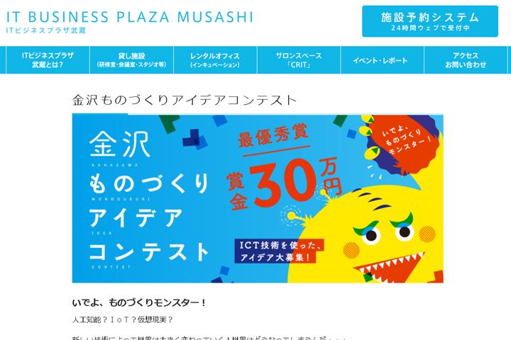 【公募情報】「金沢ものづくりアイデアコンテスト」最高賞金30万円 いでよ、ものづくりモンスター!