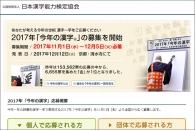【公募情報】「今年の漢字」全国応募 今日までインターネット応募可能