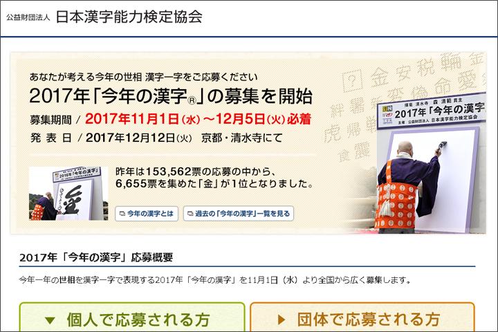 「今年の漢字」応募 公式ホームページ(http://www.kanken.or.jp/kanji2017/)
