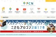 【公募情報】小・中学生向け「PCNこどもプログラミングコンテスト2017冬」1月7日(日)まで参加募集
