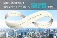 賞金総額300万円! 街づくりアイデアコンペ「SRF賞」が熱い