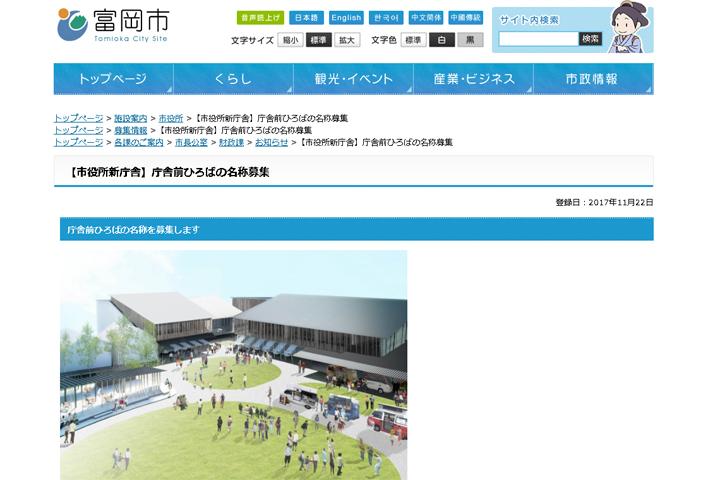 【公募情報】群馬県富岡市 市役所新庁舎前ひろばの名称募集