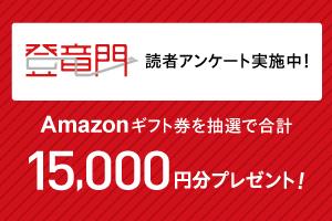 登竜門 読者アンケート実施中!(Amazonギフト券を抽選で合計15,000円分プレゼント!)