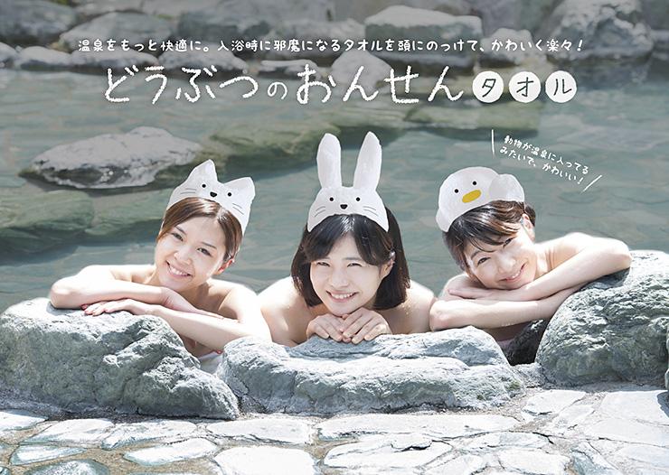 動物が温泉に入っているみたい! 「どうぶつのおんせんタオル」<br />体温調節+かわいい 新しい入浴体験