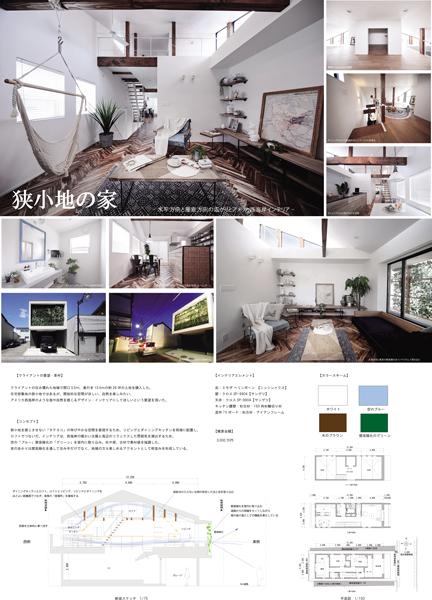 狭小地の家