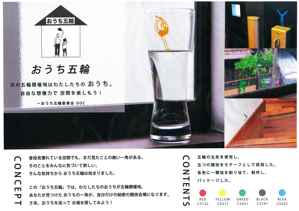 プレゼンボード画像:銀賞を受賞した金子さんの作品「おうち五輪」