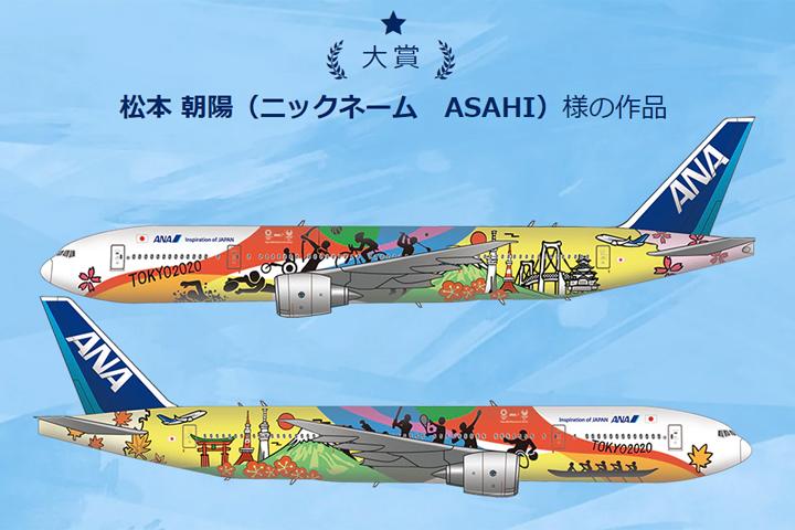【製品化】ANA、デザイン公募した特別塗装機「HELLO 2020 JET」を就航