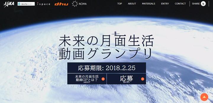 JAXA未来の月面生活動画グランプリ 公式ホームページ画面キャプチャ