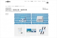 【結果速報】「JAGDA新人賞2018」の受賞者は、金井あき・花原正基・福澤卓馬の3名に決定