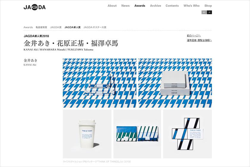 画像は「JAGDA新人賞2018」結果発表公式ホームページキャプチャ