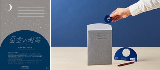 製品画像:福永紙工「かみの工作所」プロダクト 星空の封筒