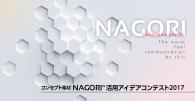 【公募情報】コンセプト素材 NAGORI™活用アイデアコンテスト2017 応募は9日10時まで