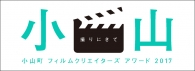 【イベント】「小山町 フィルム クリエイターズ アワード 2017」2月3日に南青山スパイラルで最終審査会