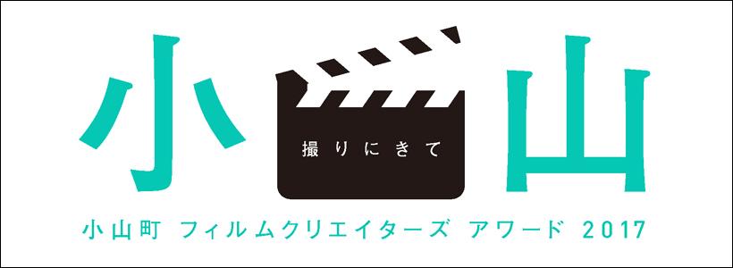 小山町 フィルム クリエイターズアワード 2017 公式ヴィジュアル