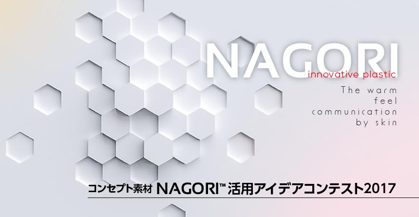 コンセプト素材 NAGORI™ 活用アイデアコンテスト2017公式画像です