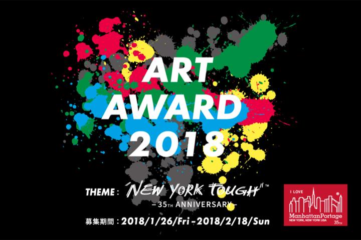 【公募情報】「マンハッタン ポーテージ」がアートアワードを開催 35周年を記念したアイデアを募集