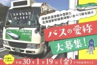 【公募情報】青森で鉄道駅を結ぶ連絡バスの愛称を募集中 応募は19日まで