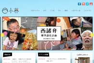 【公募情報】西諸弁ポスター素材写真コンテスト 宮崎県小林市が19日まで募集