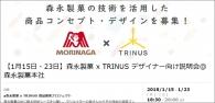 【イベント】1月15日、23日に森永製菓とTRINUS がデザイナー向け説明会を開催