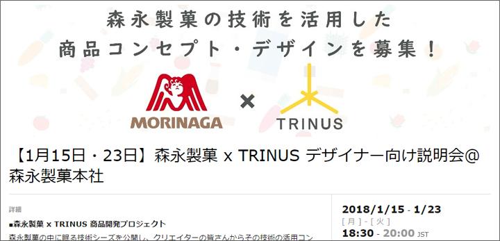 森永製菓 x TRINUS デザイナー向け説明会告知・申込ページ画面キャプチャです