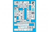【公募情報】「Tokyo Tokyo FESTIVAL 企画公募」2月1日開始 若手や個人にもチャンス広がる