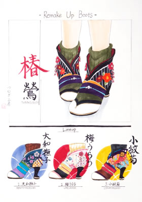 テーマ:Remake Up Boots