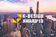 【公募情報】Kデザイン賞エントリー募集中! 早割は2月28日まで