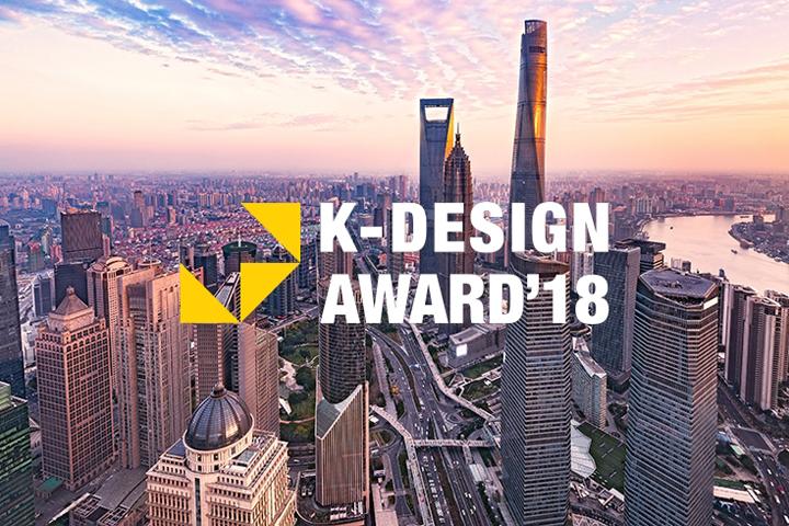 キャッチ画像:K-DESIGN AWARD'18