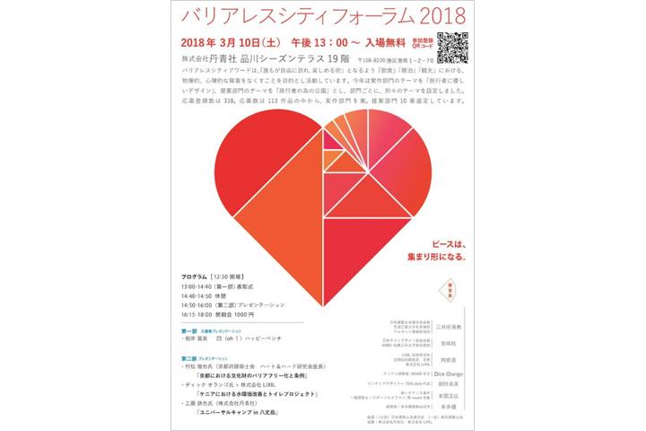 【イベント】バリアレスシティアワード&コンペ2017 表彰式・講演会を3月10日に品川で開催