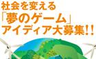 第5回 社会を変える「夢のゲーム」研究アイディア大募集!