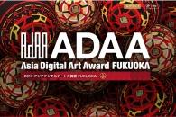 【イベント】2017アジアデジタルアート大賞展FUKUOKA受賞作品展 22日から開催