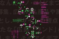 【イベント】広島市現代美術館が「ゲンビ『広島ブランド』デザイン公募2017」展を開催
