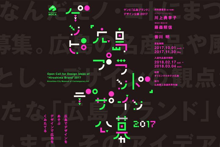 イベント】広島市現代美術館が「ゲンビ『広島ブランド』デザイン公募 ...
