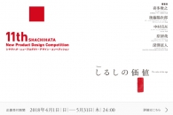 【公募情報】シヤチハタ・ニュープロダクト・デザイン・コンペティションが10年ぶりに開催 4月から募集開始
