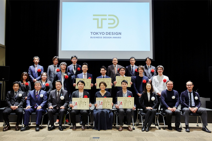 2017年度東京ビジネスデザインアワード 受賞者集合写真
