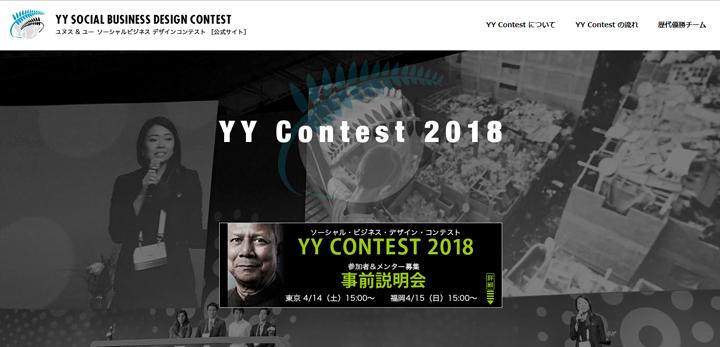 ソーシャル・ビジネスの登竜門 YYコンテスト公式ページ【公式サイト】画面