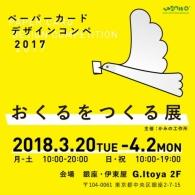 【イベント】「おくるをつくる展」3月20日から開催 ペーパーデザインコンペ2017入選作品が一挙展示