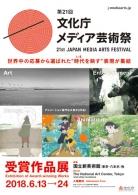 【結果速報】第21回文化庁メディア芸術祭の受賞作品発表 「この世界の片隅に」などが大賞