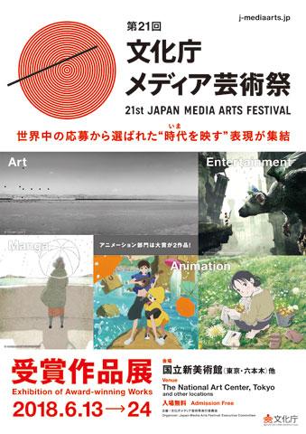文化庁メディア芸術祭 受賞展ポスター