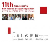 【公募情報】賞金総額520万円!シヤチハタ・ニュープロダクト・デザイン・コンペティションが今日から作品募集を開始